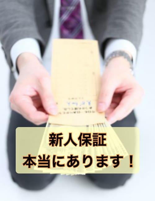 保証があるので安心して下さい♪ 札幌パラダイス天国(札幌ハレ系)の求人ブログ