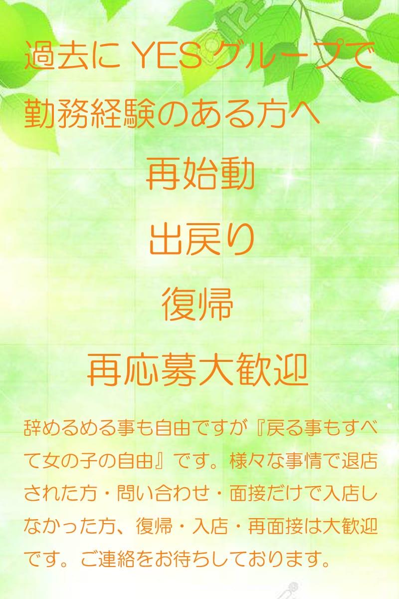 再始動・出戻り・復帰・再応募大歓迎|TSUBAKI(YESグループ)の求人ブログ