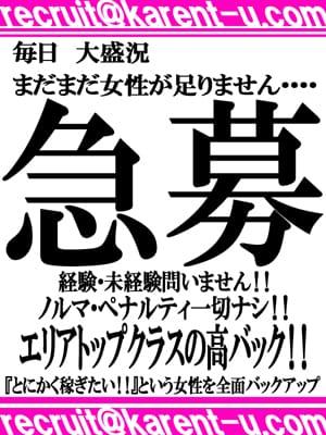 緊急大募集!!|華恋人(カレント)の求人ブログ