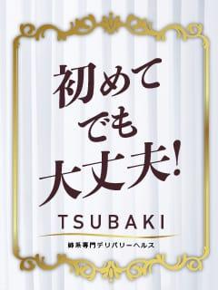 安心して働くことができるお店! 姉系若妻専門~Tsubaki~の求人ブログ