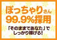 求ム!ぽっちゃり~100キロ台!採用率100パーセント!!|ぽちゃぶらんか高松店の求人ブログ