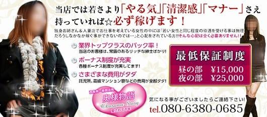 コンパニオン募集!! 新居浜・奥様物語の求人ブログ
