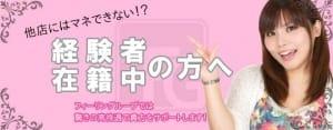 一番集客力のあるフィーリングループです♪ デリぽちゃin横浜の求人ブログ