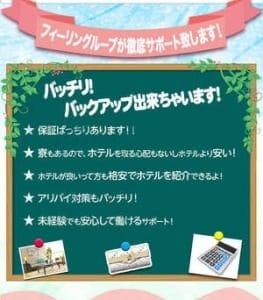 どんな女の子にも人気嬢|デリぽちゃin横浜の求人ブログ