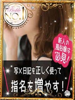 【教えて店長!】写メ日記上げてたら稼げるの? プロフィール大阪の求人ブログ