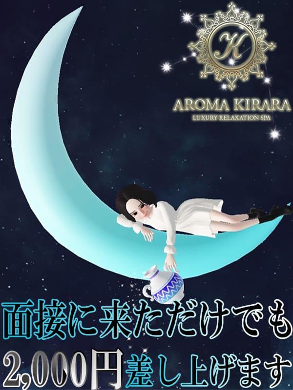 面接に来ただけで時給2000円差し上げます。時給・保証・制度あり☆|Aroma Kirara~アロマキララの求人ブログ