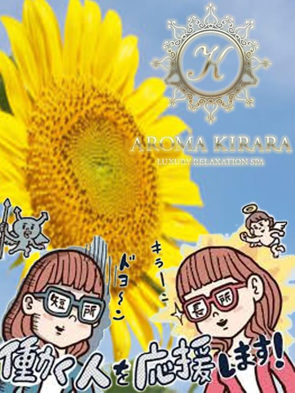 当店はこーゆーお店です(*'ω'*)|Aroma Kirara~アロマキララの求人ブログ