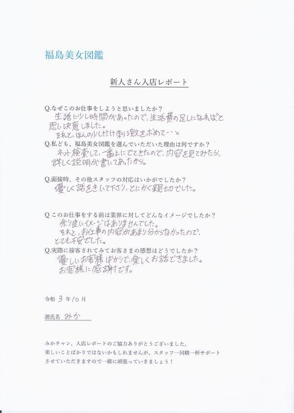 福島美女図鑑 入店レポート『new!!人妻みかチャン』|福島美女図鑑の求人ブログ