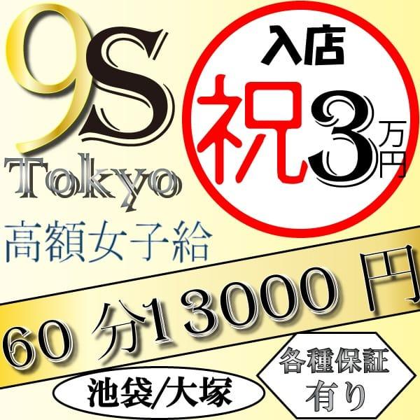 ・池袋・完全新規オープン! 9S-TOKYOの求人ブログ