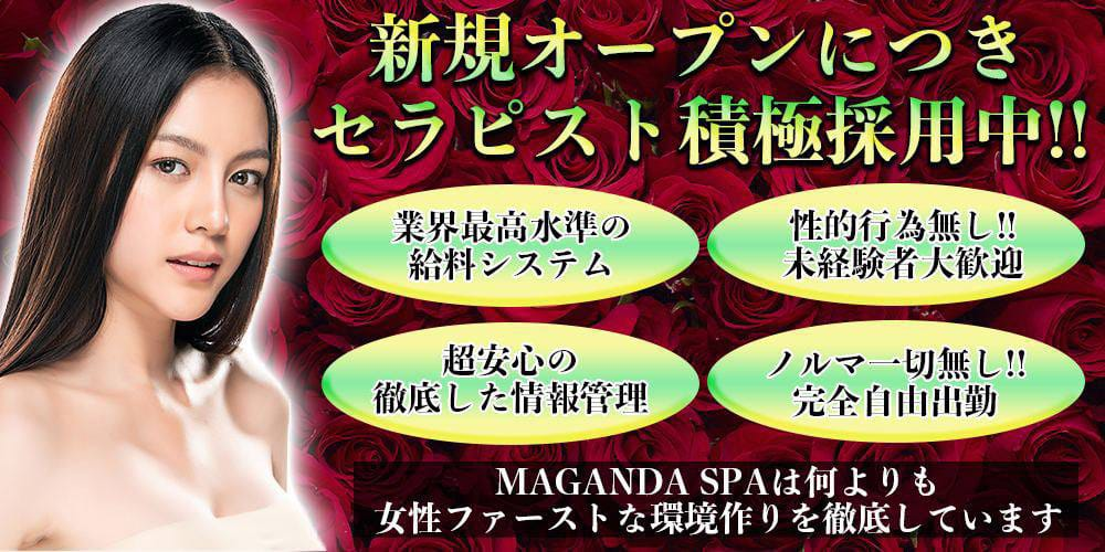 セラピスト大募集♪ Maganda spa -マガンダスパ-の求人ブログ