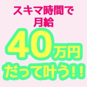 3時間で3万円GETも!ホントにそんなに稼げるの…(; ・`д・´)??|クラブハートの求人ブログ