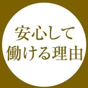 【安心・安定感の高待遇♪】働きやすさを重視しています。|ドMな奥様 名古屋池下店の求人ブログ