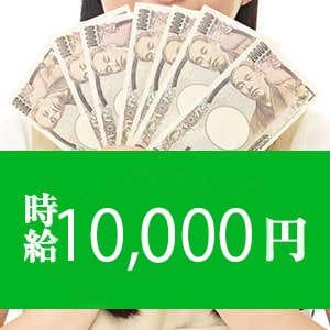 時給換算10000円のお仕事です アムールクリスタルの求人ブログ