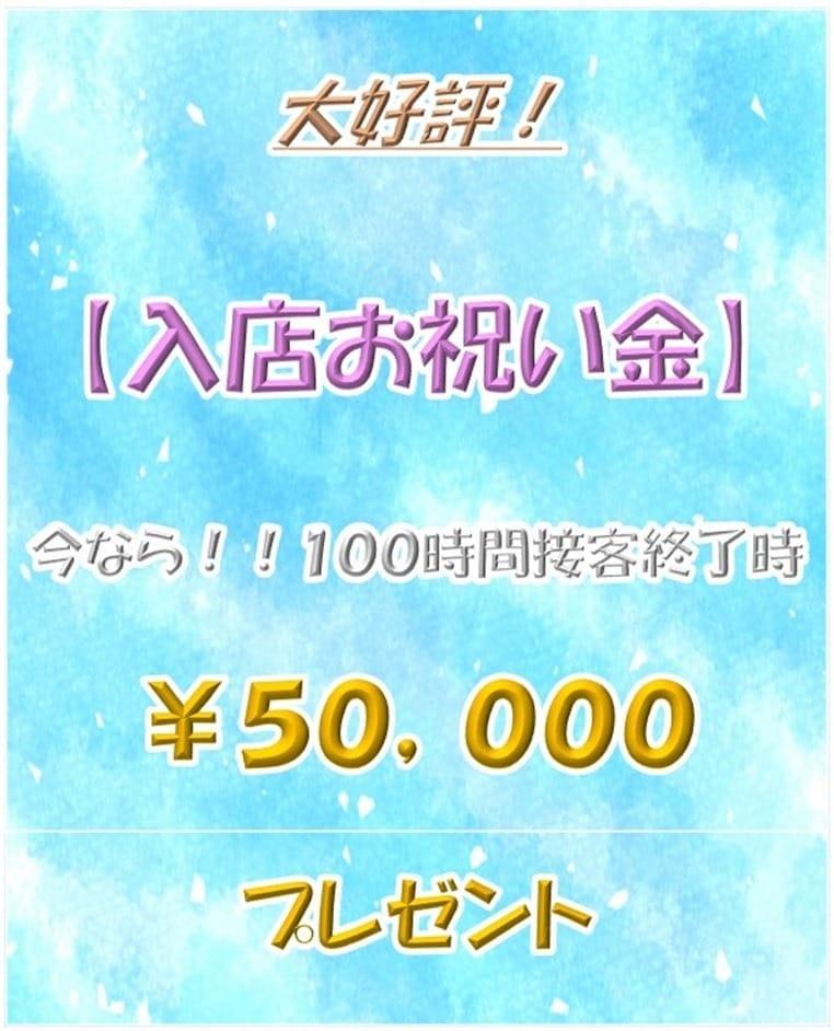 【お祝い金】ご紹介!|極楽ばなな京都店の求人ブログ