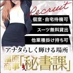 11月グランドOPEN 福原商事「秘書課」の求人ブログ