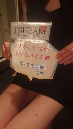 在籍女性に直撃インタビュー!!さやさん TSUBAKI-ツバキ- 土浦 YESグループの求人ブログ