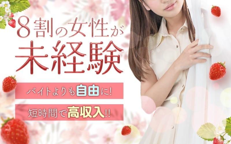 山口県で知名度抜群のいちご倶楽部です!(^^)! いちご倶楽部の求人ブログ