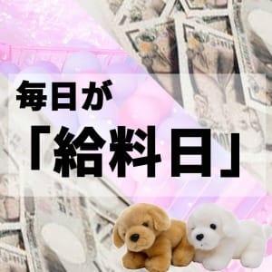 ♢【お金も時間もたくさん使いましょ】♢ Dioの求人ブログ
