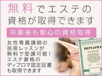 働きながら エステの 資格がとれます! 千葉回春性感マッサージ倶楽部の求人ブログ