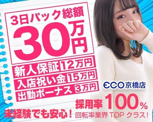 是非、お友達と一緒にお越し下さい《5万円》|スピードエコ京橋店の求人ブログ