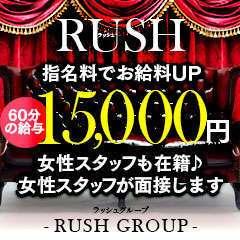 見ていただいてるみなさんへ! RUSH(RUSH ラッシュ グループ)の求人ブログ