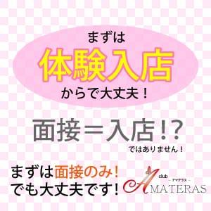 【面接】=【入店】ではありません!!!|Amateras-アマテラス-の求人ブログ