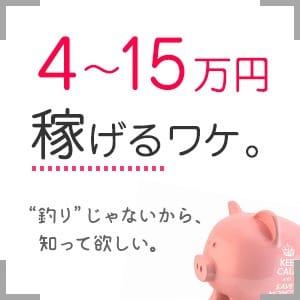 平均で4~15万円稼げる訳!|東京リップ 立川店(旧:立川Lip)の求人ブログ