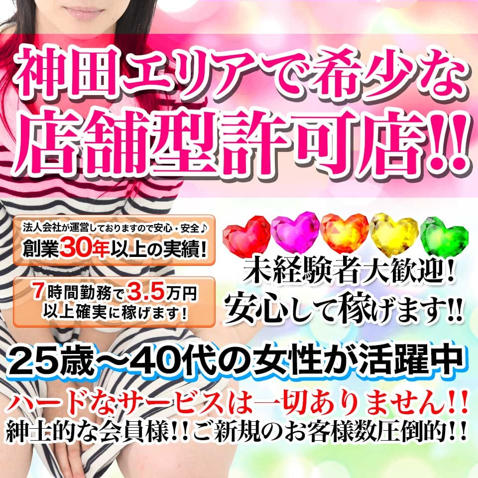 1日の来客数は100人以上!確実に稼がせます!|セクシーキャット神田店の求人ブログ