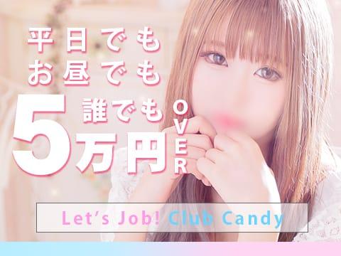 働くなら最大手のCANDY!! 驚愕の待遇&設備をご紹介♥ CLUB CANDY(本店)の求人ブログ