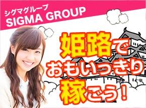 ★☆★[岡山]から[姫路]まで、新幹線でたった20分♪★☆★ ギャルズネットワーク姫路の求人ブログ