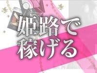 ■お給料日前でお金がない~(>_<)|プロフィール姫路の求人ブログ