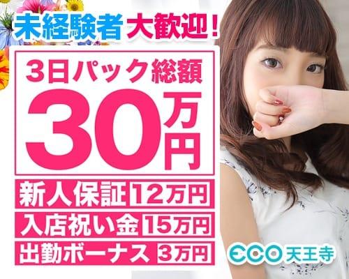 是非、お友達と一緒にお越し下さい《5万円》 スピードエコ天王寺店の求人ブログ