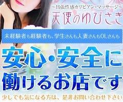 【未経験者大歓迎☆彡】 天使のゆびさき岡山店の求人ブログ