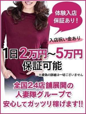 日給保証2万〜5万円!初めての方でも安心!甲府人妻隊 甲府人妻隊の求人ブログ