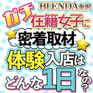 イチから分かるお問い合わせから面接まで♪|Club BLENDA 金沢(クラブブレンダ)の求人ブログ