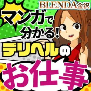 マンガで分かるデリヘルの仕事!|Club BLENDA 金沢(クラブブレンダ)の求人ブログ