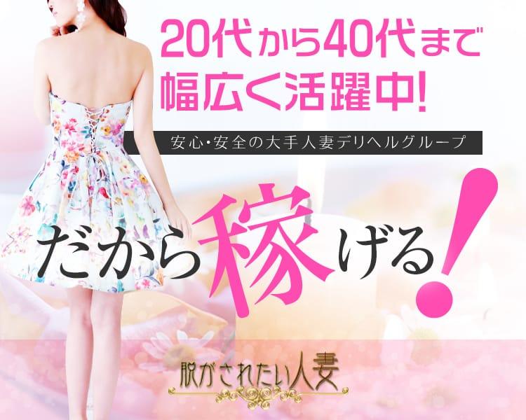 好きな時間に働いて高収入をゲット♪ 脱がされたい人妻 千葉成田店の求人ブログ