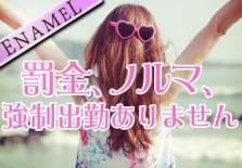 【急募】女性キャストさん大募集中です!!|club エナメルの求人ブログ