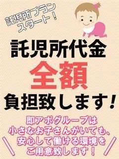即アポはがんばるママを応援します!|即アポ奥さん~名古屋店~の求人ブログ