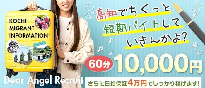 ◆まだまだ女の子募集中につき求人キャンペーンを実地中!!|DEAR ANGELの求人ブログ