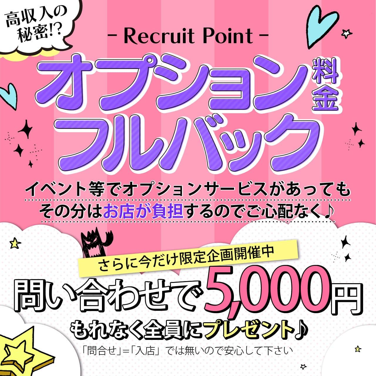 体験入店時100%バック!! 新潟デリヘル倶楽部の求人ブログ