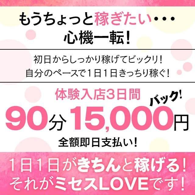 ★体験3日フルバック★|ミセスLove高崎店の求人ブログ