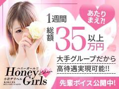 ♥先輩インタビュー♥|Honey Girls ~ハニーガールズ~の求人ブログ