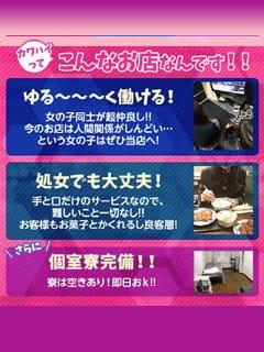 ◆★◆こんなお店なんです!! Cawaiiハイ!スクールリターンズ秋葉原校の求人ブログ