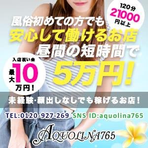 早朝から営業している「昼間にしっかり稼げる」お店です。【5万円】|アクオリナ765の求人ブログ