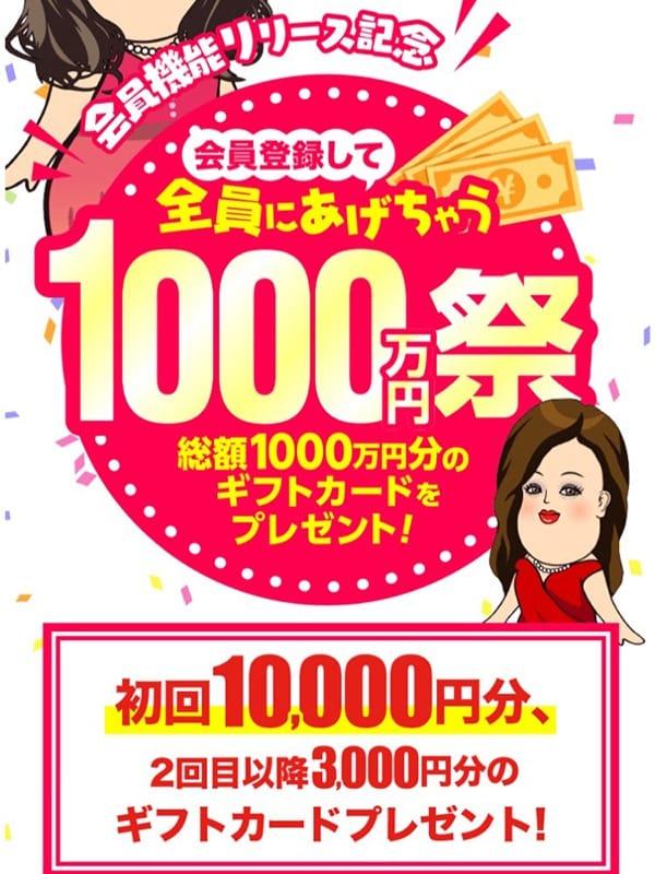 全員に10.000円Amazonギフトカードをプレゼント!|OL STYLEの求人ブログ
