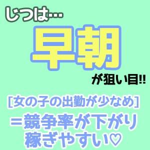 早起きさんがトクをする♪早朝勤務って実は穴場な時間帯!|ハピネス東京の求人ブログ