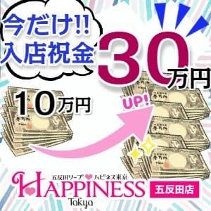 【緊急速報】入店祝金が300%UP中!|ハピネス東京の求人ブログ