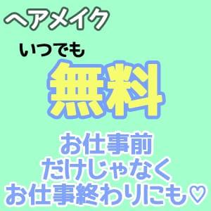 当店には専属のヘアメイクが常駐しています((〃゚艸゚))|ハピネス東京の求人ブログ