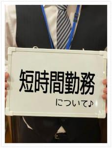 #短時間勤務|制服コーデ(札幌ハレ系)の求人ブログ
